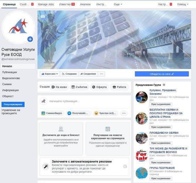 Фейсбук, Счетоводни Услуги Русе ЕООД