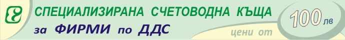 Специализирана счетоводна къща за фирми по ДДС