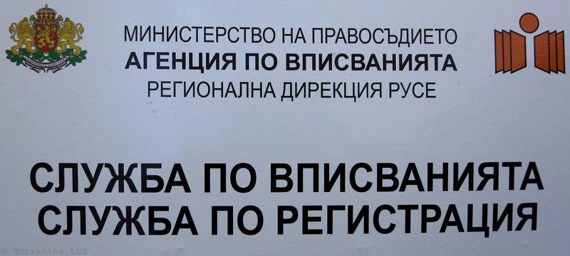 Служба по Вписванията, Служба по Регистрацията, Русе