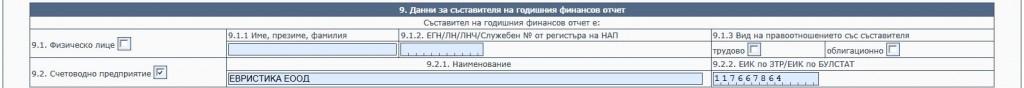 Декларация по чл.92 (1010) за 2016 г.-извадка