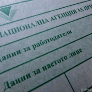 Обновени документи НАП-2017