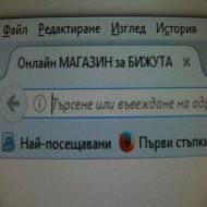 Счетоводство на онлайн магазин-Русе