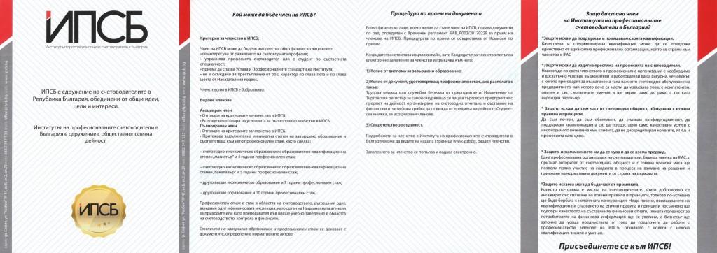 Брошура-ИПСБ