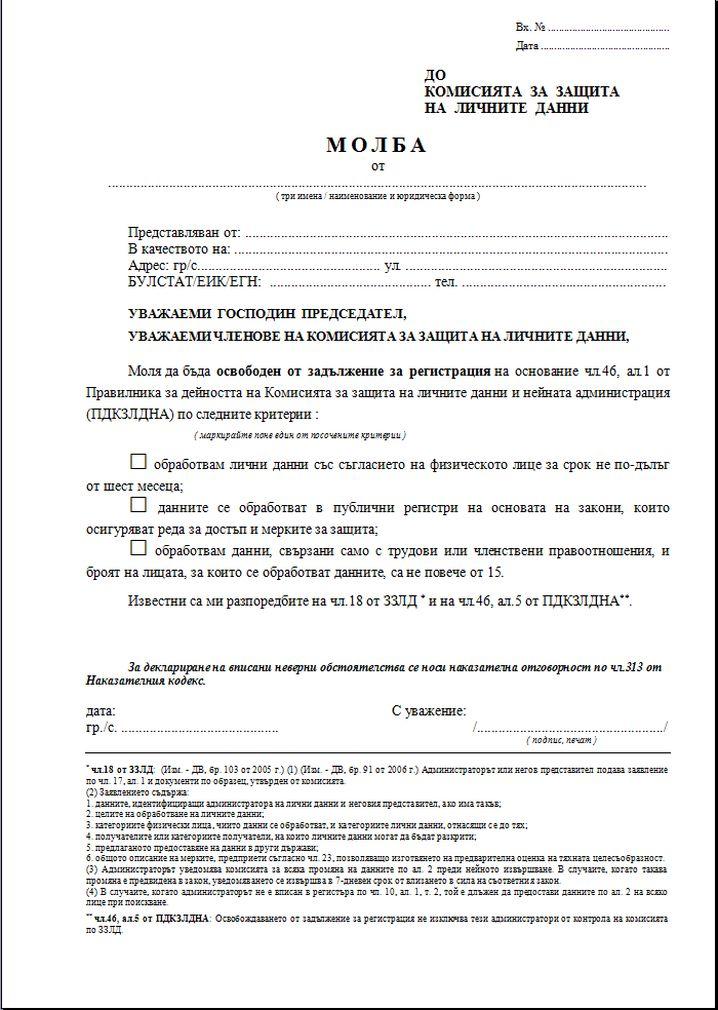 КЗЛД-молба освобождаване администратор лични данни