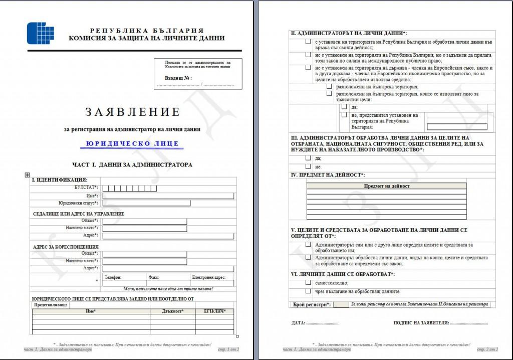 КЗЛД-заявление за регистрация на ЕООД (Юридическо лице)