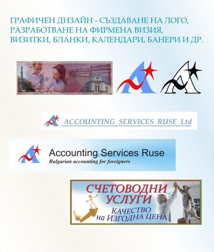 Русе,рекламна агенция