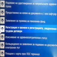 НАП - Русе, регистрация на самоосигуряващ се