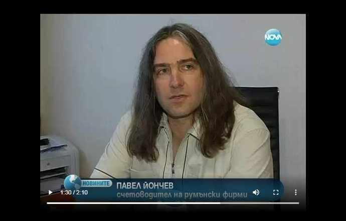 Счетоводител на румънски фирми - Павел Йончев