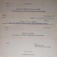ЗМДТ-информация, Русе