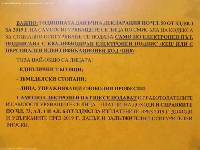 НАП-Варна офис Русе, съобщение за самоосигуряващите се лица, 10.01.2020